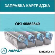 Заправка картриджа OKI 45862840