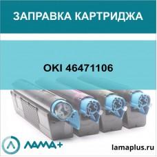 Заправка картриджа OKI 46471106