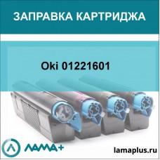 Заправка картриджа Oki 01221601