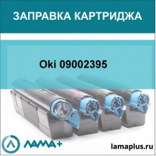 Заправка картриджа Oki 09002395