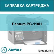 Заправка картриджа Pantum PC-110H