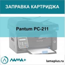 Заправка картриджа Pantum PC-211