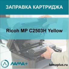 Заправка картриджа Ricoh MP C2503H Cyan