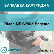 Заправка картриджа Ricoh MP C2503H Magenta
