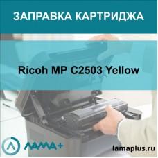 Заправка картриджа Ricoh MP C2503H Yellow