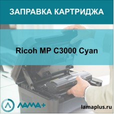 Заправка картриджа Ricoh MP C3000 Cyan