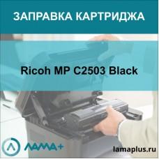 Заправка картриджа Ricoh MP C2503 Black