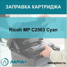 Заправка картриджа Ricoh MP C2503 Cyan