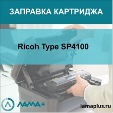 Заправка картриджа Ricoh Type SP4100
