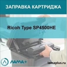 Заправка картриджа Ricoh Type SP4500HE
