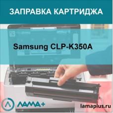 Заправка картриджа Samsung CLP-K350A