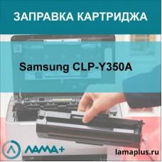 Заправка картриджа Samsung CLP-Y350A