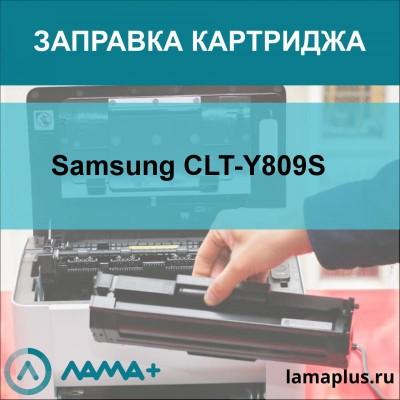 Заправка картриджа Samsung CLT-Y809S