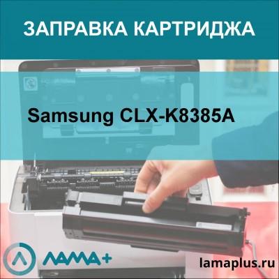 Заправка картриджа Samsung CLX-K8385A