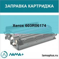 Заправка картриджа Xerox 603R06174
