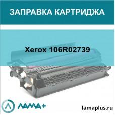 Заправка картриджа Xerox 106R02739