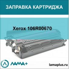 Заправка картриджа Xerox 106R00670
