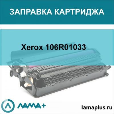 Заправка картриджа Xerox 106R01033