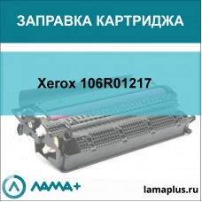 Заправка картриджа Xerox 106R01217