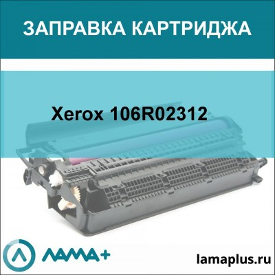 Заправка картриджа Xerox 106R02312