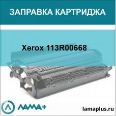 Заправка картриджа Xerox 113R00668