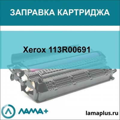 Заправка картриджа Xerox 113R00691