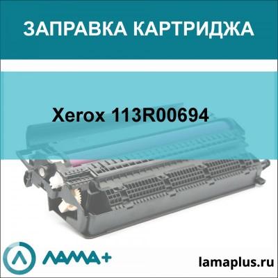 Заправка картриджа Xerox 113R00694